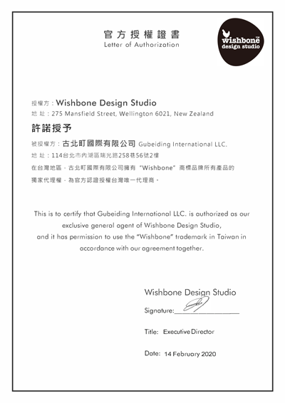 GBD-wishbone design studio 授權書